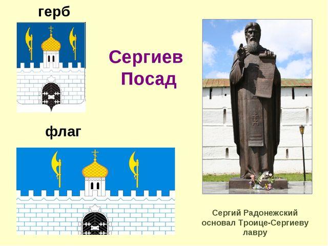 Сергий Радонежский основал Троице-Сергиеву лавру Сергиев Посад герб флаг