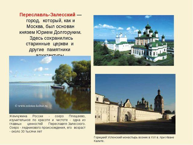 Переславль-Залесский — город, который, как и Москва, был основан князем Юрием...