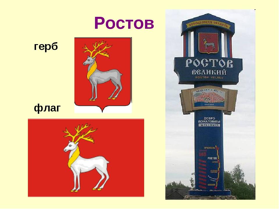 Ростов герб флаг