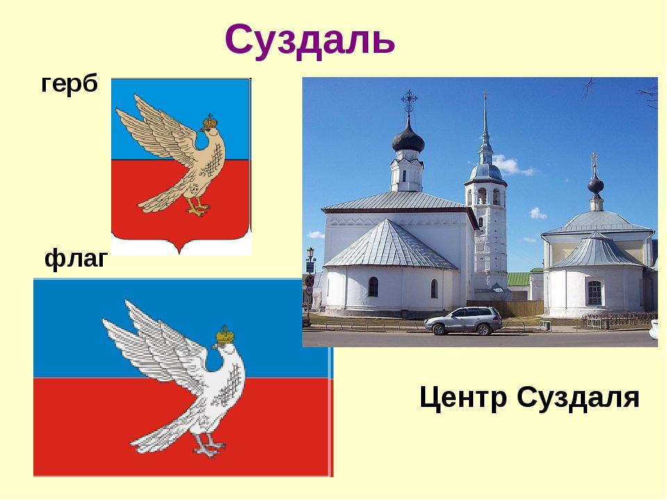 Суздаль Центр Суздаля герб флаг