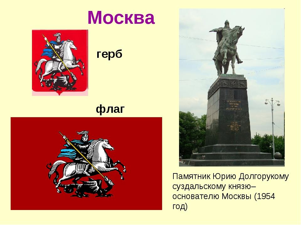 Памятник Юрию Долгорукому суздальскому князю– основателю Москвы (1954 год) Мо...