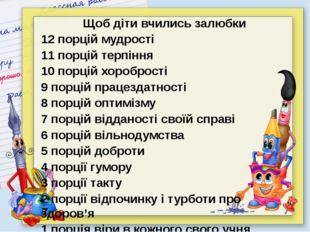 Щоб діти вчились залюбки 12 порцій мудрості 11 порцій терпіння 10 порцій хор