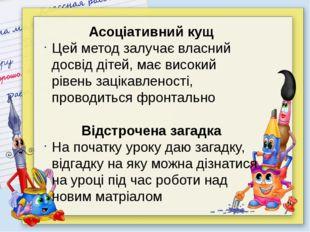 Асоціативний кущ Цей метод залучає власний досвід дітей, має високий рівень