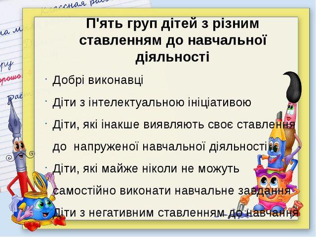 П'ять груп дітей з різним ставленням до навчальної діяльності Добрі виконавц...