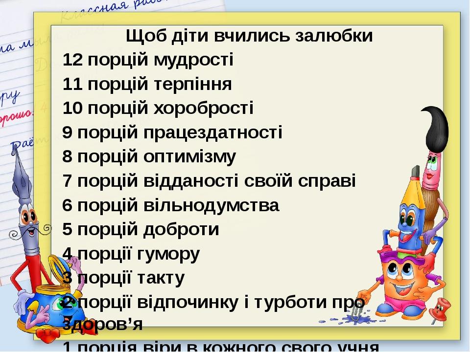 Щоб діти вчились залюбки 12 порцій мудрості 11 порцій терпіння 10 порцій хор...