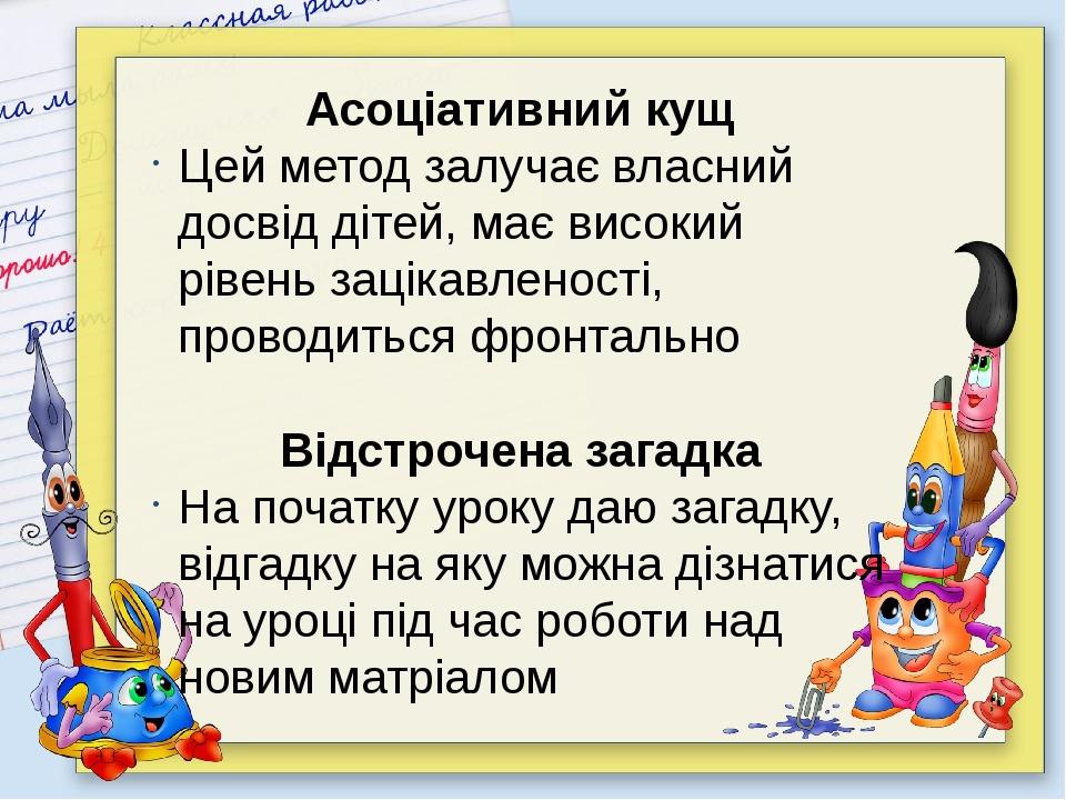 Асоціативний кущ Цей метод залучає власний досвід дітей, має високий рівень...