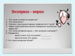 Экспресс - опрос Что такое количество вещества? Что такое моль? Сколько струк