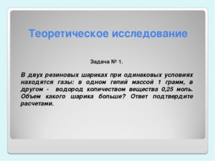 Теоретическое исследование Задача № 1. В двух резиновых шариках при одинаковы