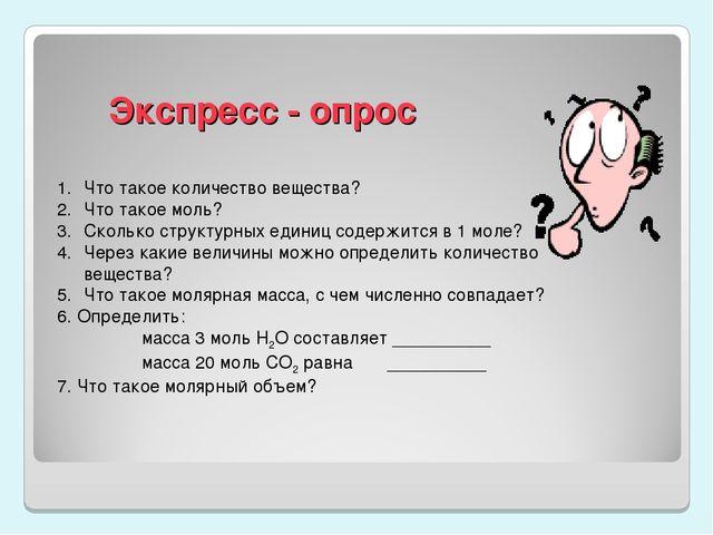 Экспресс - опрос Что такое количество вещества? Что такое моль? Сколько струк...