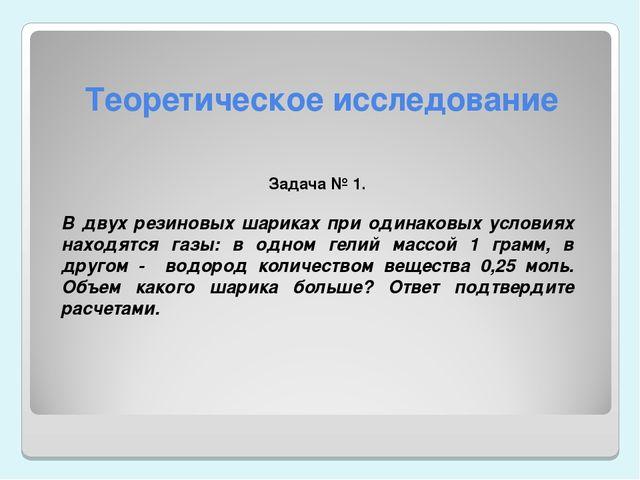Теоретическое исследование Задача № 1. В двух резиновых шариках при одинаковы...