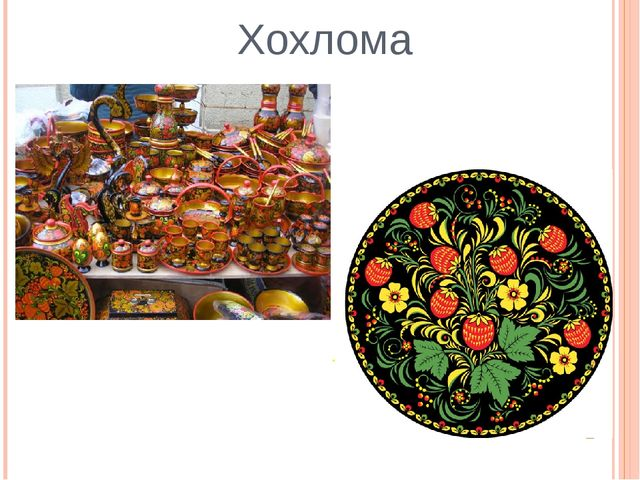 Хохлома