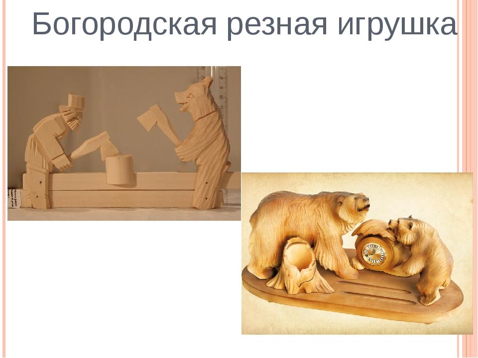 Богородская резная игрушка