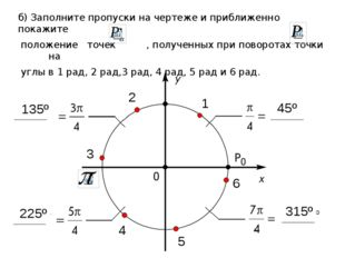 б) Заполните пропуски на чертеже и приближенно покажите положение точек , пол