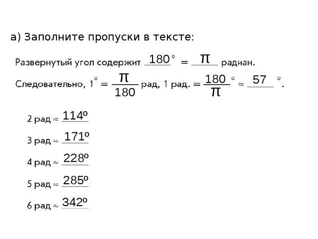 а) Заполните пропуски в тексте: 114º 171º 228º 285º 342º 180 π π 180 180 π 57