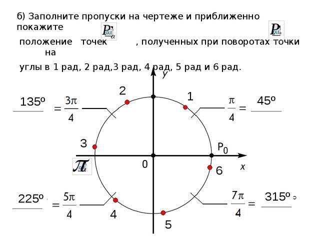 б) Заполните пропуски на чертеже и приближенно покажите положение точек , пол...