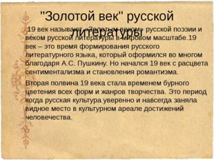 """""""Золотой век"""" русской литературы 19 век называют «Золотым веком» русской поэз"""