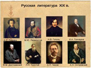 Русская литература XIX в. А.С. Пушкин М.Ю. Лермонтов Н.В. Гоголь И.А. Гончаро