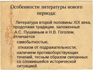 Особенности литературы нового периода: Литература второй половины XIX века, п