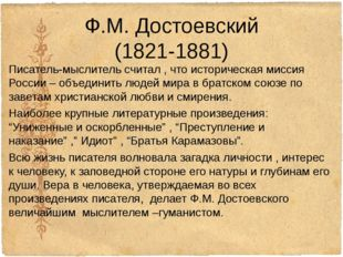 Ф.М. Достоевский (1821-1881) Писатель-мыслитель считал , что историческая мис