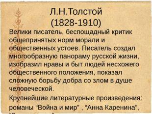 Л.Н.Толстой (1828-1910) Велики писатель, беспощадный критик общепринятых норм