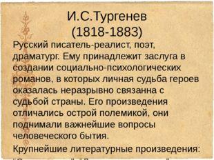 И.С.Тургенев (1818-1883) Русский писатель-реалист, поэт, драматург. Ему прина