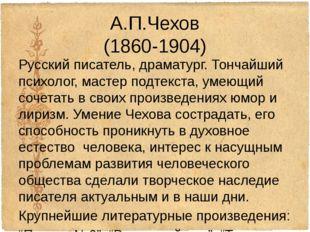 А.П.Чехов (1860-1904) Русский писатель, драматург. Тончайший психолог, мастер
