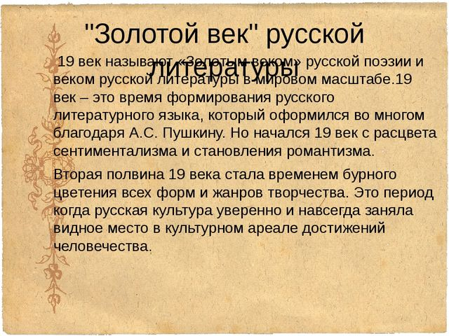 """""""Золотой век"""" русской литературы 19 век называют «Золотым веком» русской поэз..."""