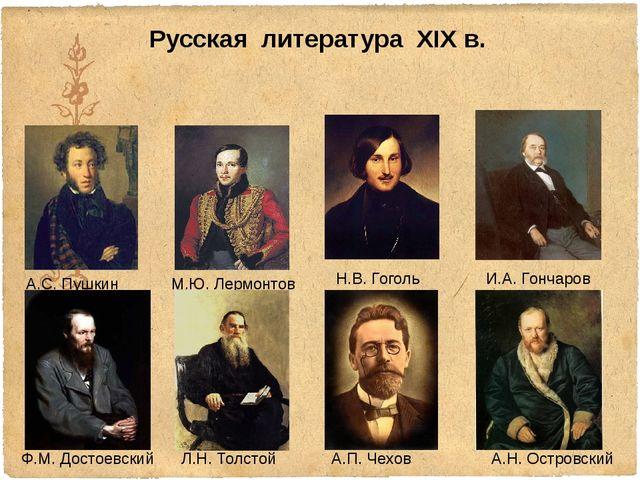 Русская литература XIX в. А.С. Пушкин М.Ю. Лермонтов Н.В. Гоголь И.А. Гончаро...
