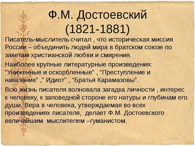 Ф.М. Достоевский (1821-1881) Писатель-мыслитель считал , что историческая мис...