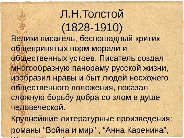 Л.Н.Толстой (1828-1910) Велики писатель, беспощадный критик общепринятых норм...