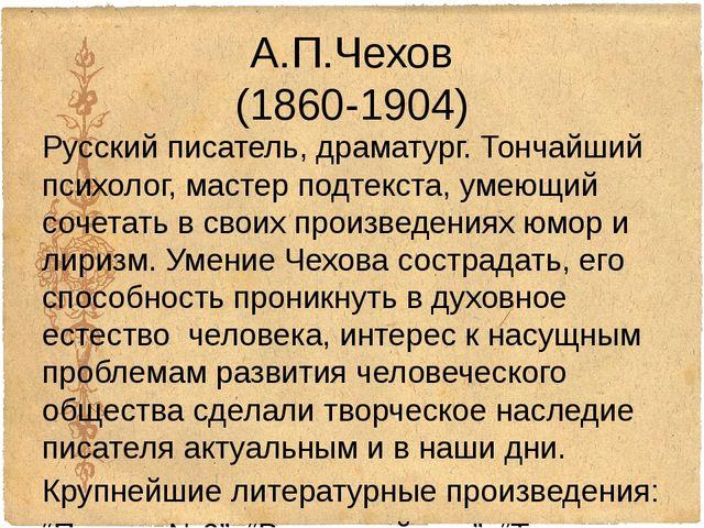 А.П.Чехов (1860-1904) Русский писатель, драматург. Тончайший психолог, мастер...