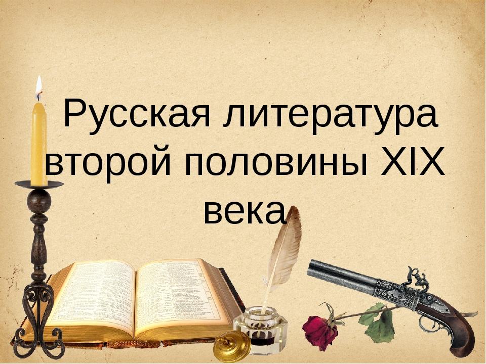 Русская литература второй половины XIX века
