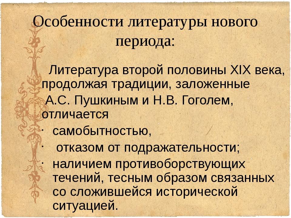 Особенности литературы нового периода: Литература второй половины XIX века, п...