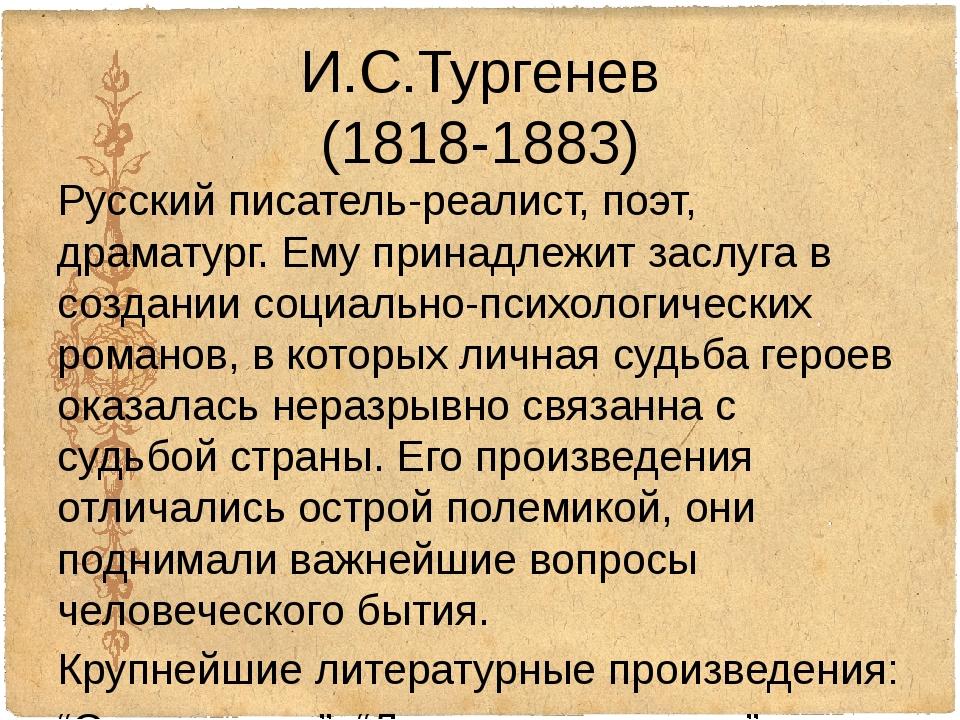 И.С.Тургенев (1818-1883) Русский писатель-реалист, поэт, драматург. Ему прина...