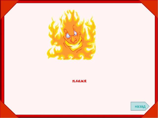 пламя назад