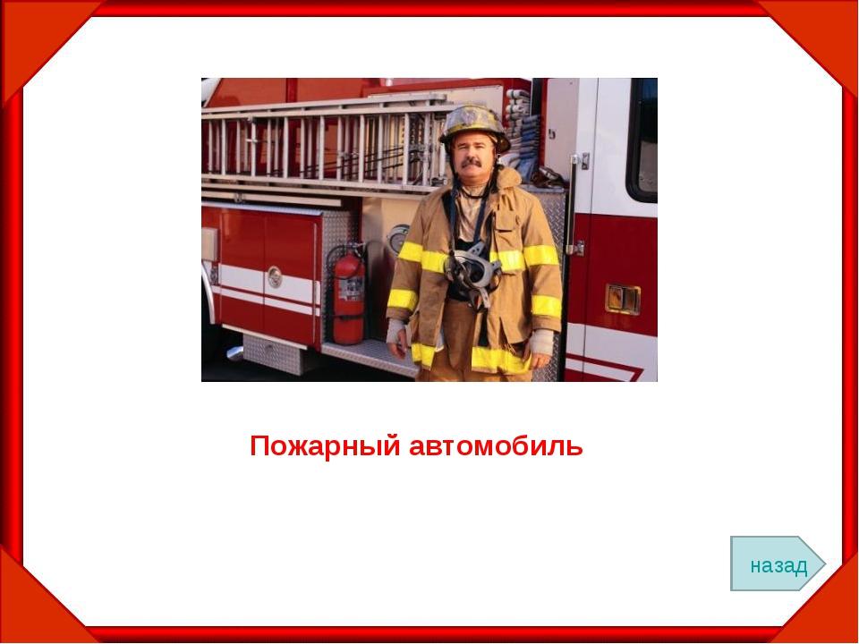 Пожарный автомобиль назад