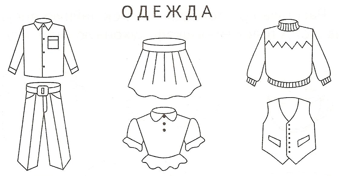Как рисовать одежду для мальчиков