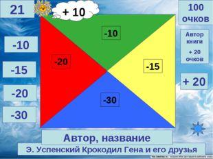 Э. Успенский Крокодил Гена и его друзья 100 очков 21 Автор, название -10 -15
