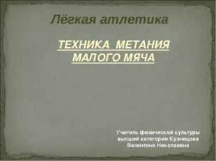 Лёгкая атлетика Учитель физической культуры высшей категории Кузнецова Вален
