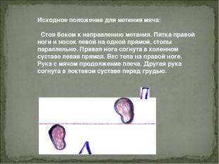 Исходное положение для метения мяча: Стоя боком к направлению метания. Пятка