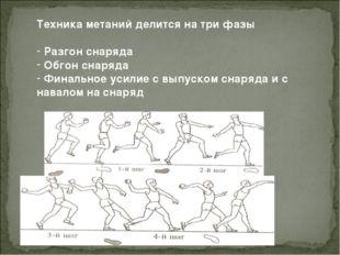 Техника метаний делится на три фазы Разгон снаряда Обгон снаряда Финальное ус