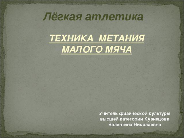 Лёгкая атлетика Учитель физической культуры высшей категории Кузнецова Вален...