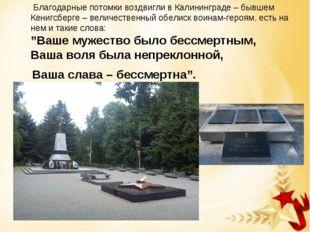 Благодарные потомки воздвигли в Калининграде – бывшем Кенигсберге – величест