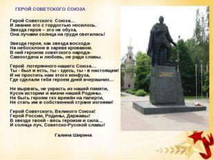 ГЕРОЙ СОВЕТСКОГО СОЮЗА Герой Советского Союза… И звание это с гордостью н