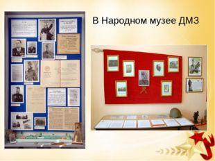 В Народном музее ДМЗ