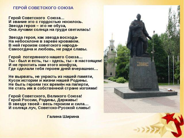ГЕРОЙ СОВЕТСКОГО СОЮЗА Герой Советского Союза… И звание это с гордостью н...