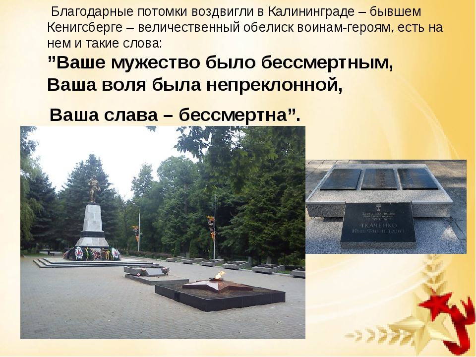 Благодарные потомки воздвигли в Калининграде – бывшем Кенигсберге – величест...