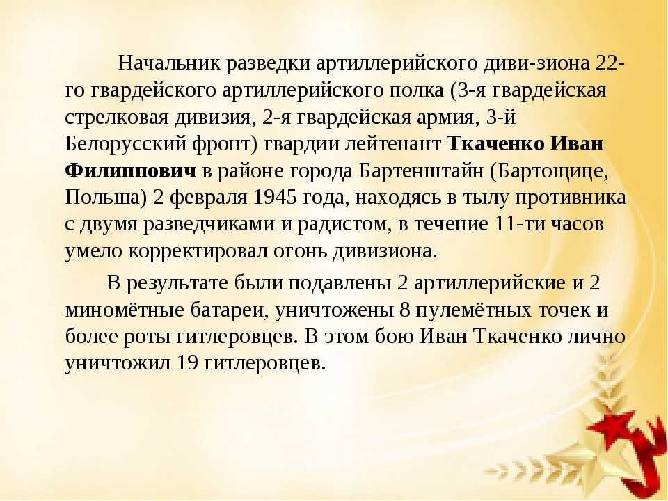Начальник разведки артиллерийского диви-зиона 22-го гвардейского артиллерийс...