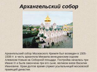 Архангельский собор Архангельский собор Московского Кремля был возведен в 150