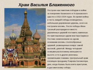 Храм Василия Блаженного Построен как памятник победам в войне за покорение Ка